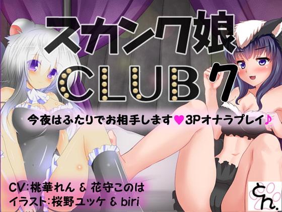 [SBD] スカンク娘CLUB7 ?今夜はふたりでお相手します 3Pオナラプレイ♪?