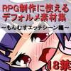 RPG制作に使えるデフォルメ素材集~もんむすエッチシーン編~ Vol.1