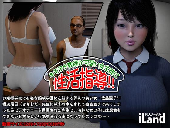 [iLand] キモヲタ教師が、可愛い女生徒に 性活指導!!