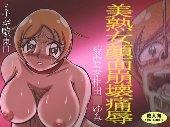 [ミナギ駅東口] 美熟女顔面崩壊痛辱 被虐妻・相田○ゆみ