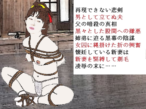 [SMX工房] 悲剣肌風 模索編