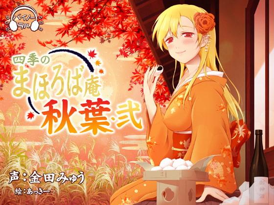 [ねむりぬこ] 【耳かき・耳舐め】四季のまほろば庵・秋葉・弐【バイノーラル・ハイレゾ】
