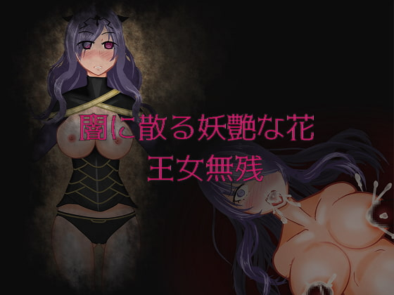 [cypher] 闇に散る妖艶な花 -王女無残-
