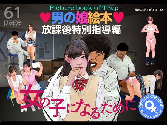 [girlboys] 男の娘絵本「放課後特別指導編」女の子になるために