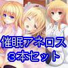催眠アネロス3本セット ~メスイキ・女体化・スンドメ~