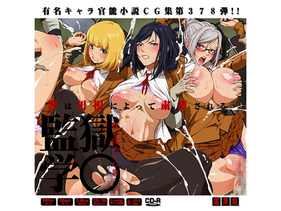 [LolitaChannel] 監獄学○はぁはぁCG集