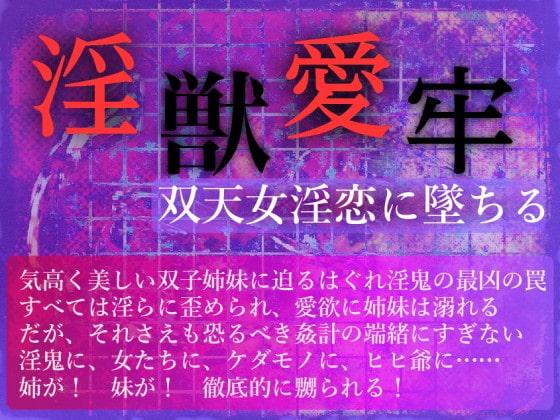 [妄想虜囚] 淫獣愛牢――双天女淫恋に墜ちる