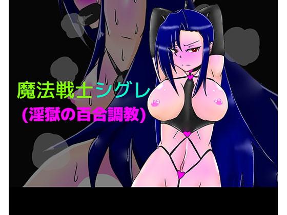 [dimension empire] 魔法戦士シグレ(淫獄の百合調教)