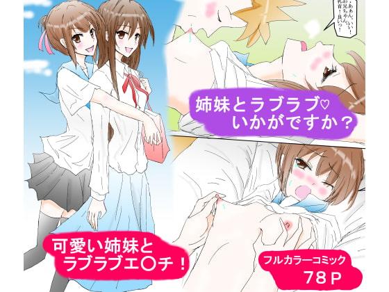 [スタジオめいるー] 姉妹とラブラブハートいかがですか?