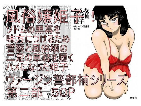 おんな警部補姫子(ヴァージン警部補姫子6)