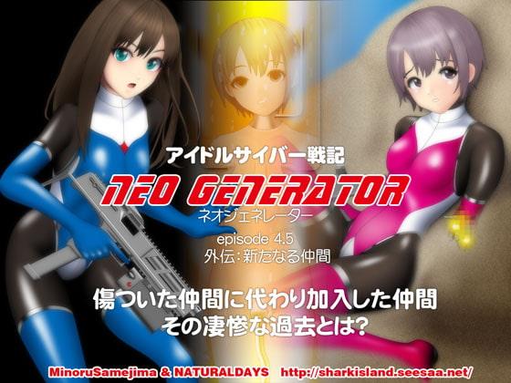 [NATURALDAYS] アイドルサイバー戦記 NEO GENERATOR episode4.5 外伝:新たなる仲間