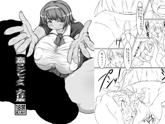 [PECA-OJISAN] 妄想コンプレックス2015年ふたけ版
