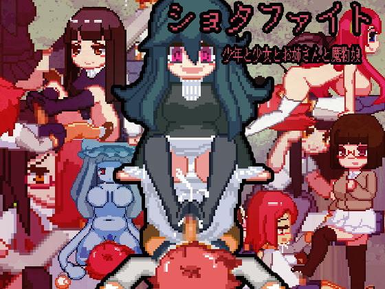 東海堂 shota femdom loli dot animation hentai game
