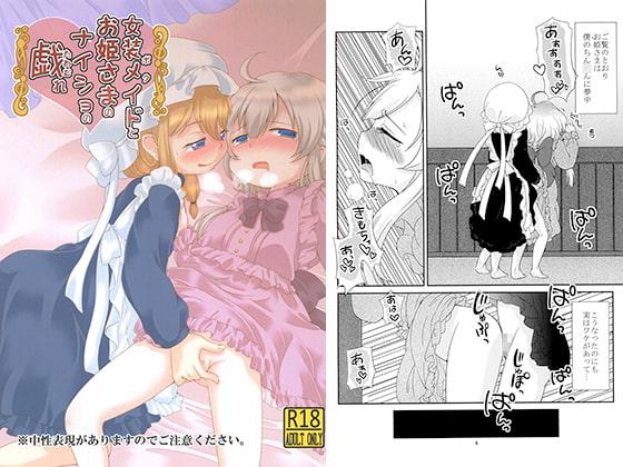 [★Blue Comet] 女装メイドとお姫さまのナイショの戯れ
