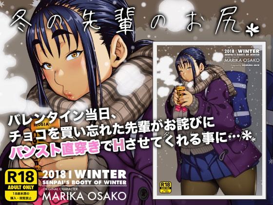 [ROJIURA JACK] 冬の先輩のお尻*