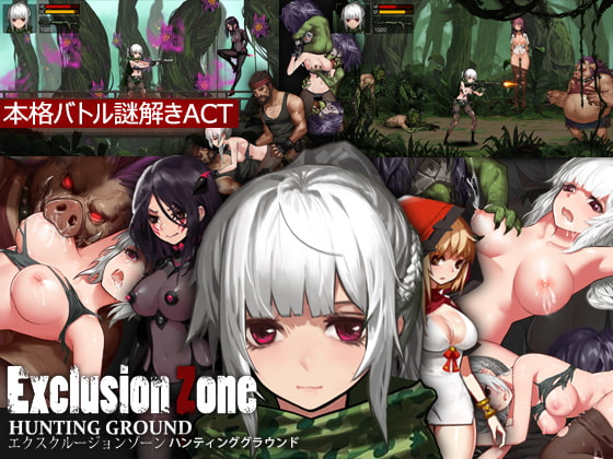 [アリバイ+] Exclusion Zone: Hunting Ground
