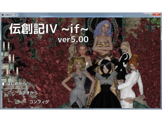 [As-key] 伝創記IV ~if~ (Android版)スマホ専用