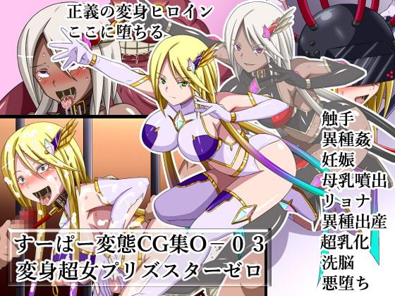 すーぱー変態CG集O-03 変身超女プリズスターゼロ