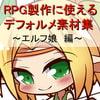 RPG製作に使えるデフォルメ素材集~エルフ娘編~Vol.1