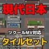 普通シティ 現代日本都市タイルセット