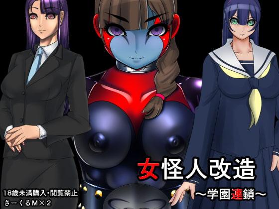 [M×2] 女怪人改造 ~学園連鎖~