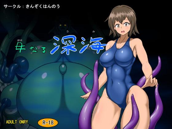 [きんぞくはんのう] 母なる深海