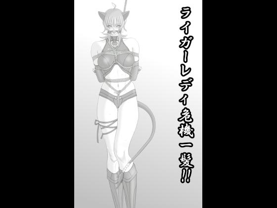 [Crysis] ライガーレディ危機一髪!!