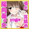 【バイノーラル】エロかわJKと子作りえっち♪【囁き・耳舐め】