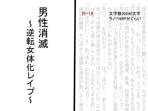 [SAOMAN] 男性消滅~逆転女体化レイプ~