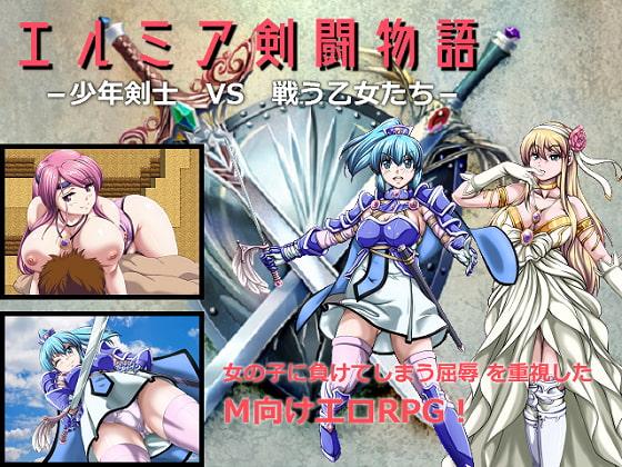 [神倉流同好会] エルミア剣闘物語-少年剣士VS戦う乙女たち-