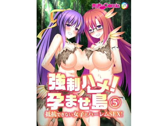 [どろっぷす!] 【フルカラー】強制ハメ!孕ませ島 抵抗できない女子とハーレムSEX!(5)