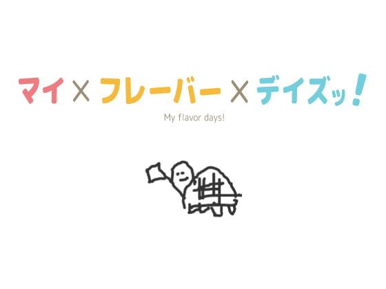 [Trial & Error] 【 歌素材 】マイ×フレーバー×デイズッ! demo vocal edition 【wav,mp3,ogg】