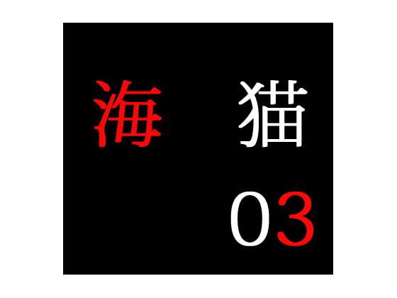[出羽健書蔵庫] secret police 海猫03