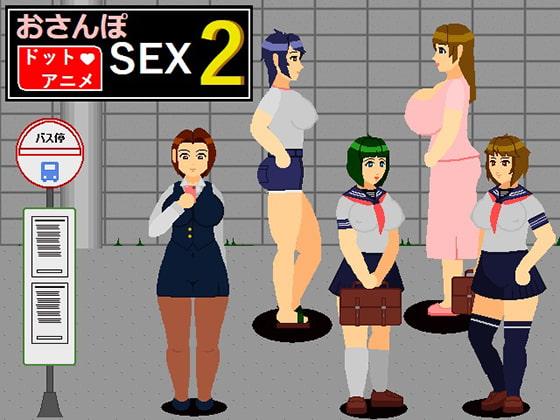 [ドS番長] おさんぽSEX 2