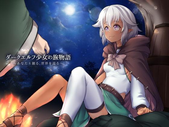 [思叫堂~ロア~] ダークエルフ少女の旅物語~あなたと廻る、世界を巡る~