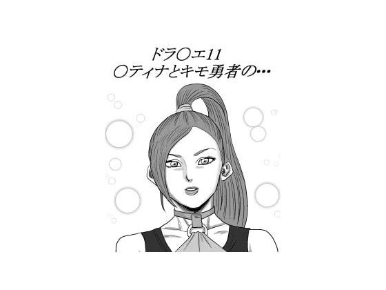 [やまとみゆ] ドラ〇エ11 〇ティナとキモ勇者の・・・