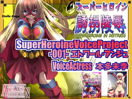 [アトリエ八福庵] SUPER HEROINE VoiceProject 001 エトワール・アンジュ
