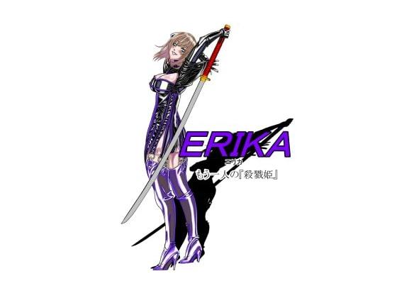 [NORTH CAROLINA POWER] エリカ もう一人の殺戮姫