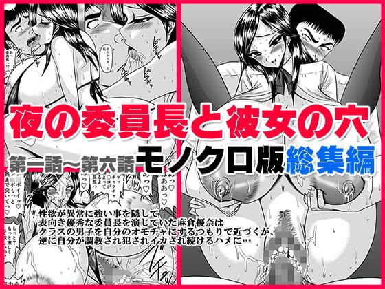 [Go! Go! Heaven!!] 夜の委員長と彼女の穴 モノクロ版総集編