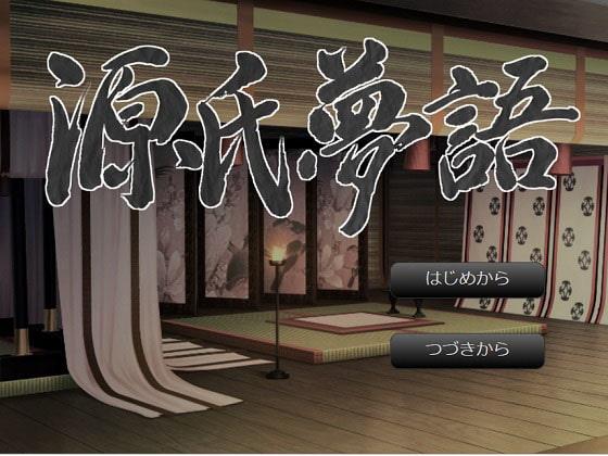 [源氏物語ゲーム化計画] 源氏夢語