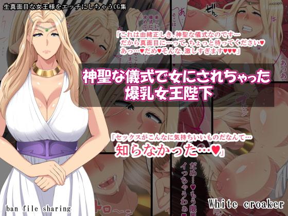 [White croaker] 神聖な儀式で女にされちゃった爆乳女王陛下