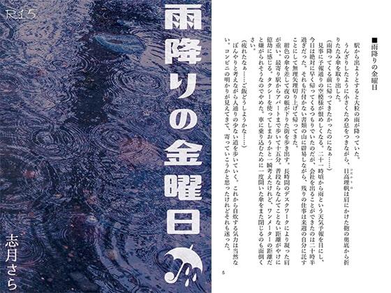[アクアマリンと薔薇] 雨降りの金曜日
