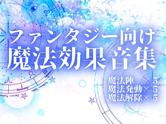 [kokko sounds] 【効果音素材集】魔法陣、魔法発動、魔法解除