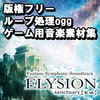 Elysion -Sanctuary- 音楽素材版