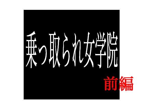 [出羽健書蔵庫] 乗っ取られ女学院 前編