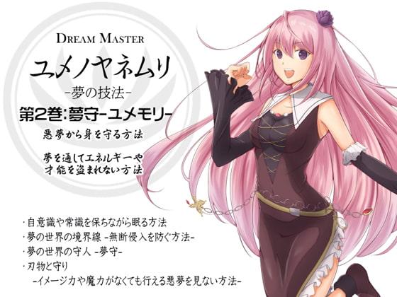 [まほー工房] Dream Master ユメノヤネムリ -夢の技法- 第2巻:悪夢から身を守る方法 夢の守人 夢守-ユメモリ-