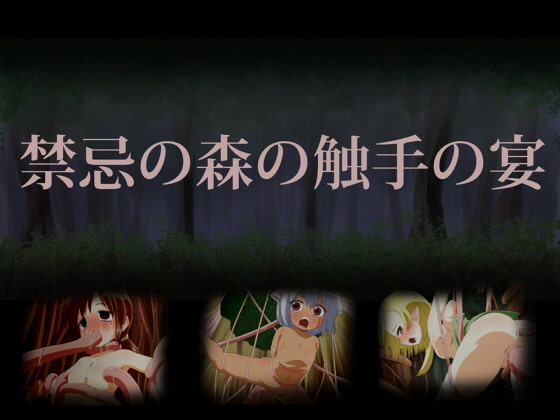 [矢多堂] 禁忌の森の触手の宴
