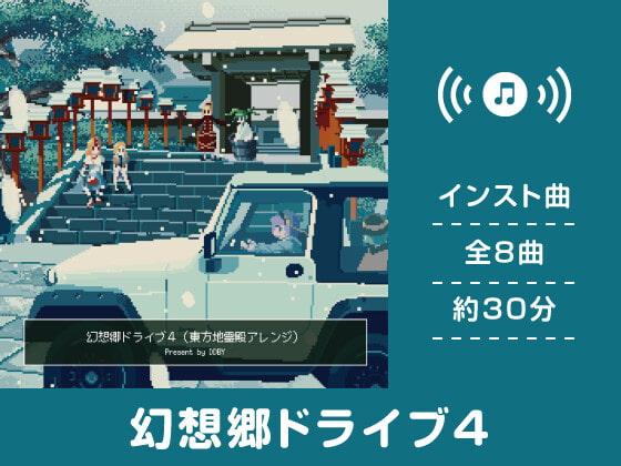 [DDBY] 幻想郷ドライブ 04