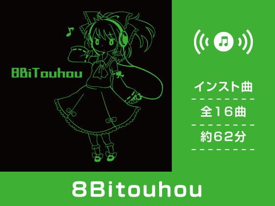 [DDBY] 8Bitouhou 01