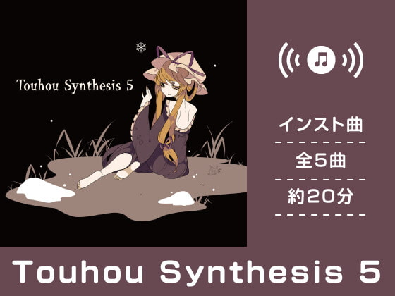 [DDBY] Touhou Synthesis 05